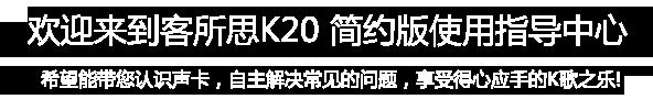 客所思K20行假造声卡使指导手艺办事中心